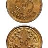 民国十五年200文铜元值钱吗?