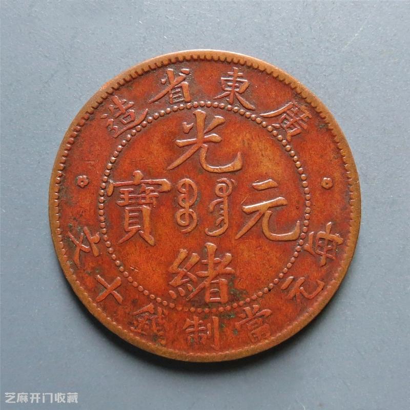 广东省造光绪元宝十文铜币值钱吗?