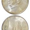 民国二十二年孙大头风帆币一元值多少钱?