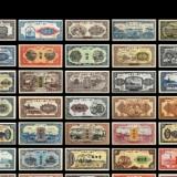 老版纸币收藏前景分析