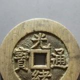 为啥中国古钱币有个洞,而外国币都是实心的?