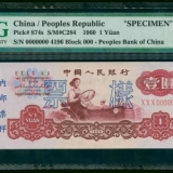 1960年的1元人民币现在值多少钱?