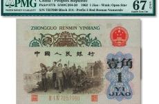 1962年的一角纸币值多少钱?