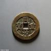 同治重宝钱币现在值多少钱?