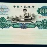 为什么现在见不到2元纸币?