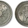 民国二十五年壹分铜币现在值钱吗?