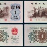 """第三套人民币的""""币王""""背绿水印,现在值多少钱?"""