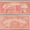 民国纸币现在价值如何?