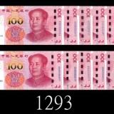 纸币收藏中的靓号,单张价值几十万是真的吗?