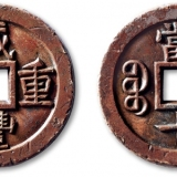 如何鉴别清代铜钱?
