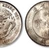 光绪元宝乃第一枚机制铸币,收藏潜力极好