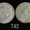 大清银币光绪三十年湖北省造价值如何