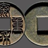 真品古钱币的收藏价值会不会超过古玉?