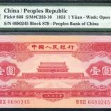 天安门红1元纸币收藏潜力如何?