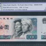 80版十元的值钱吗?