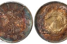 宣统三年大清银币值多少钱?