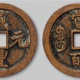 清朝钱币的特征有哪些?