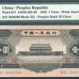 1956年的一元纸币现在的价值是多少?