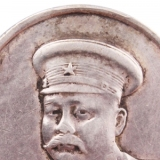 安武军长纪念币图片及价格