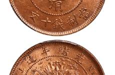 大清铜币二十文中心粤值钱吗