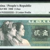 1980版的两毛钱值钱吗?