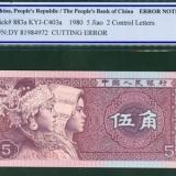 80版5角纸币是否有收藏价值?