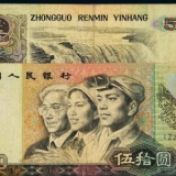 钱币爱好者如何收藏第四套人民币?
