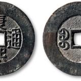 康熙通宝铜钱值多少钱?