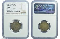 山西省造过宣统元宝吗 值多少钱