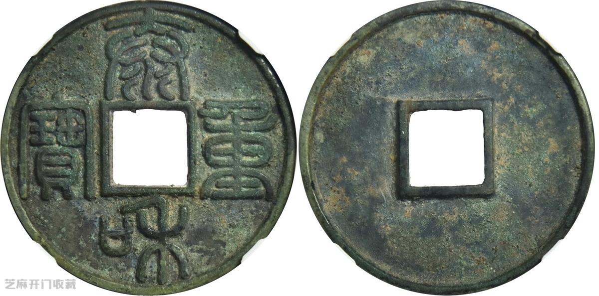 古钱币市场已经辉煌不再了吗?