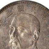 民国三年袁大头银元最新价格分析