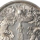 大清银币曲须龙详情