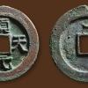 顺天元宝的铸造和发行