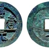 古币鉴定也是一门学问