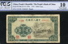 新版人民币即将问世,人民币最具有收藏价值的是哪些?