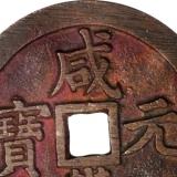 古钱币的收藏投资价值分析