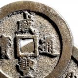 古钱币收藏的四大误区分析 最后一个你肯定没有注意过