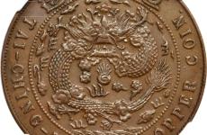 大清铜币收藏价值