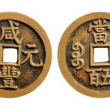 古钱币价值判断标准