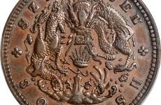 光绪元宝铜币值多少钱一枚