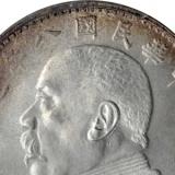 袁世凯像银币的收藏价值如何?