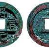 得壹元宝成交价格是多少 有何收藏意义?