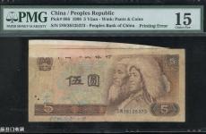 第四套人民币伍圆收藏价值如何?