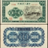 第一套人民币蒙古包纸币收藏价值怎样
