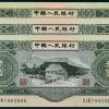 我国货币发行史上为什么发行一张叁元面值的人民币?