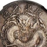 广东省造的三钱六分银元值多少钱?