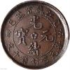光绪元宝江南省造乙巳当十铜元,现在价格大约多少?
