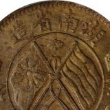 湖南造双旗币二十文,值钱吗?收藏价值如何?