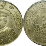 老银元有不少锈斑该怎么处理?