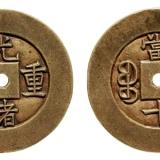 古钱币鉴定估值200万以上,是持有还是出手?